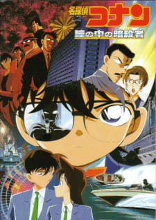 Detective Conan Movie 04: Captured in Her Eyes