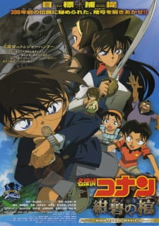 Detective Conan The Movie 11: Huyền Bí Dưới Biển Xanh - Detective Conan Movie 11: Jolly Roger In The Deep Azure 2007 Poster
