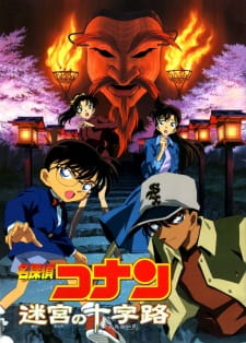 Detective Conan The Movie 7: Mê Cung Trong Thành Phố Cổ - Detective Conan Movie 07: Crossroad In The Ancient Capital 2003 Poster