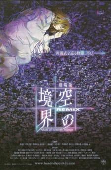Kara no Kyoukai 7: Remix