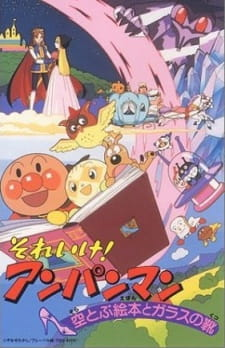 Sore Ike! Anpanman: Sora Tobu Ehon to Glass no Kutsu