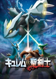Pokemon Best Wishes! Season 2: Kyurem vs. Seikenshi picture