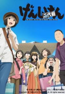 Genshiken Nidaime [BD] - Genshiken Second Season [Blu-ray]