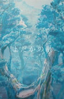 Assistir Yodaka no Hoshi Online Legendado