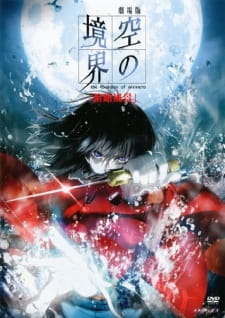 Kara no Kyoukai 1: Fukan Fuukei