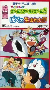 Doraemon Short Films 2002 Goal! Goal! Goal!!