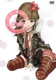 Nozoki Ana Bd - A Peephole 2013 Poster