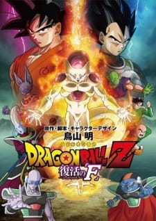 Dragon Ball Z Movie 15: Fukkatsu no F Subtitle Indonesia