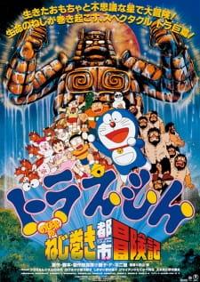 Doraemon Movie 18: Nobita no Nejimaki City Boukenki