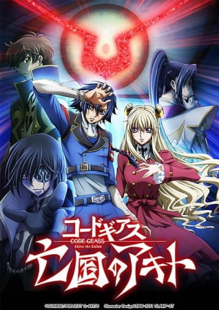 Code Geass: Boukoku no Akito (Episode 3)