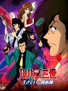 Lupin III: Return of Pycal