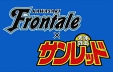 Kawasaki Frontale x Tentai Senshi Sunred