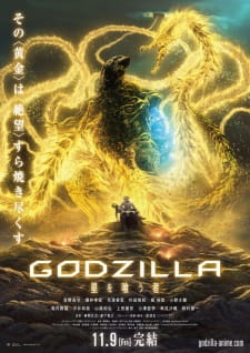Godzilla The Planet Eater (2018) Subtitle