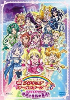 Precure All Stars Movie DX: Minna Tomodachi - Kiseki no Zenin Daishuugou!