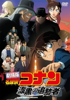 Detective Conan The Movie 13: Truy Lùng Tổ Chức Áo Đen - Detective Conan Movie 13: The Raven Chaser 2009 Poster
