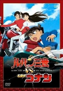 Lupin III vs. Detective Conan picture