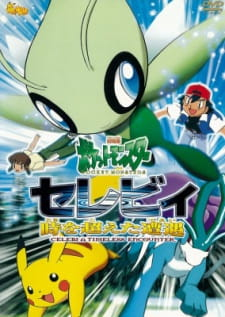 Pokemon: Celebi Toki wo Koeta Deai