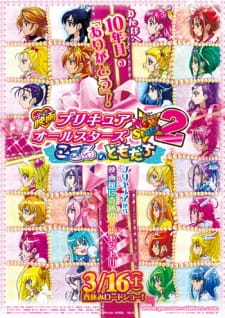 Precure All Stars Movie New Stage 2: Kokoro no Tomodachi