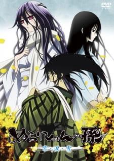 Nurarihyon no Mago OVA 2012 - Nurarihyon No Mago OVA