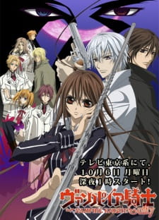 Vampire Knight Guilty VOSTFR