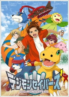 Digimon Savers (Ss5) - Digimon Data Squad (SS5)