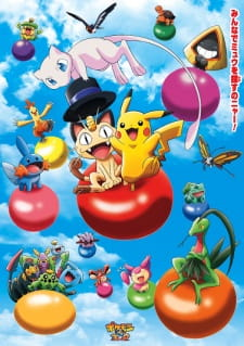 Pokemon 3D Adventure: Mew wo Sagase!