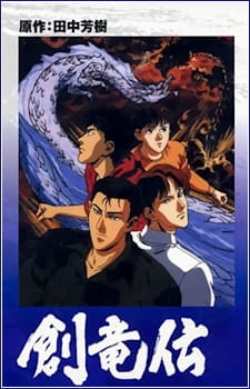 Sohryuden: Legend of the Dragon Kings