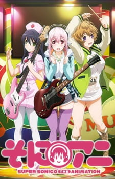 Super Sonico The Animation - Soniani: Super Sonico The Animation 2014 Poster