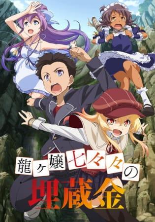 Ryuugajou Nanana no Maizoukin (Complete Batch) (Episode 1-11)