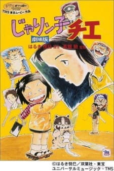 Chie Cô Bé Hạt Tiêu Movie 1981 - Jarinko Chie Movie, Chie The Brat 1981