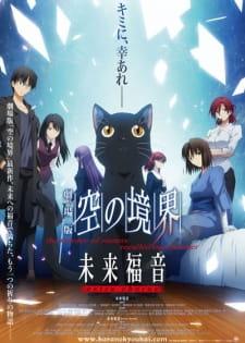 Kara no Kyoukai: Mirai Fukuin - Extra Chorus