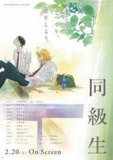 Doukyuusei (Movie) Cover Image
