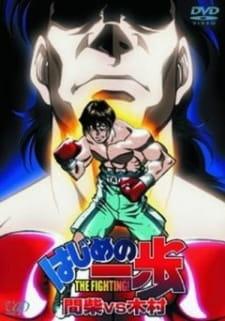 Hajime no Ippo: Mashiba vs. Kimura picture