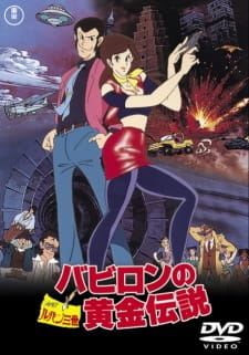 Lupin III: The Legend of the Gold of Babylon