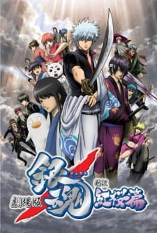 Phim Gintama Movie 1 - Gintama Movie 1| Gintama: Benizakura Arc - A New Retelling | Gintama Movie: Crimson Sakura Chapter New Edition | Gintama: Shin-yaku Benizakura-hen - VietSub
