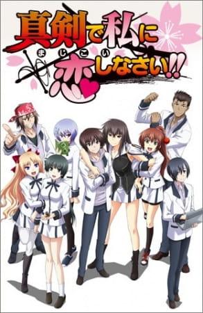 Maji de Watashi ni Koi Shinasai!!  (Complete Batch) (720p BD|100MB)