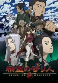 http://myanimelist.net/anime/1827/Seirei_no_Moribito