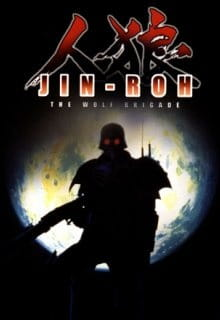 Jin-Roh: The Wolf Brigade