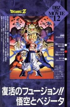 Dragon Ball Z Movie 12: Fukkatsu no Fusion!! Gokuu to Vegeta picture