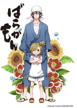Barakamon (Complete Batch) (Episode 1 - 12)