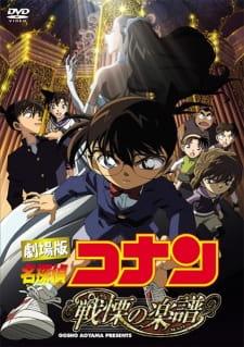 Detective Conan The Movie 12: Tận Cùng Của Sự Sợ Hãi - Detective Conan Movie 12: Full Score Of Fear 2008 Poster