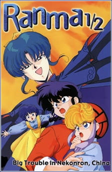 Ranma : Chuugoku Nekonron Daikessen! Okite Yaburi no Gekitou Hen!!