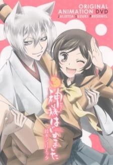 Kamisama Hajimemashita Ova - Kamisama Hajimemashita Ova 2013 Poster