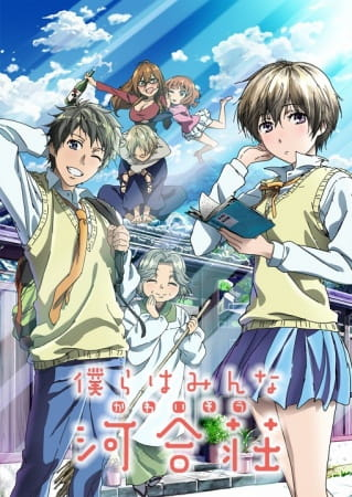 Bokura wa Minna Kawaisou (Complete Batch) (Episode 1-12)