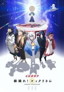 Gugure! Kokkuri-san - Gugure! Kokkuri-san 2014 Poster