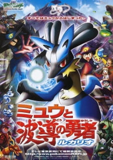 Pokemon Advanced Generation: Mew to Hadou no Yuusha Lucario
