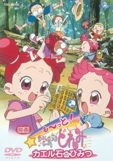 Motto! Ojamajo Doremi: Secret of the Frog Stone
