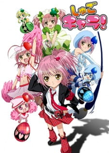 Shugo Chara!