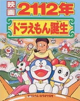 Doraemon: 2112: The Birth of Doraemon