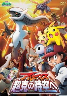Pokemon Diamond & Pearl: Arceus Choukoku no Jikuu e